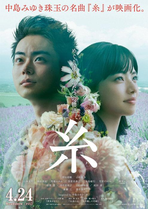 『糸』ポスタービジュアル ©2020映画『糸』製作委員会
