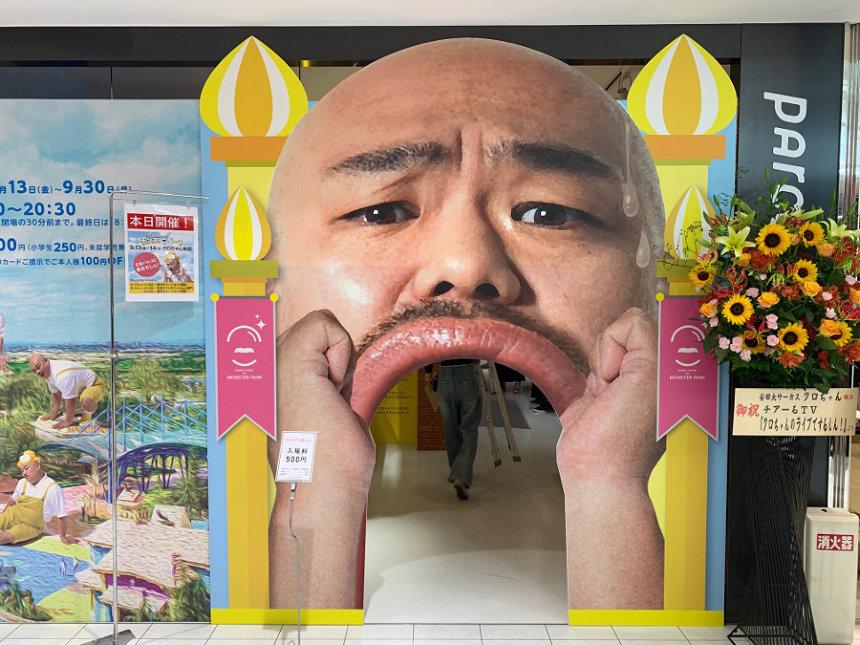 『クロちゃんのモンスターパーク』会場イメージ