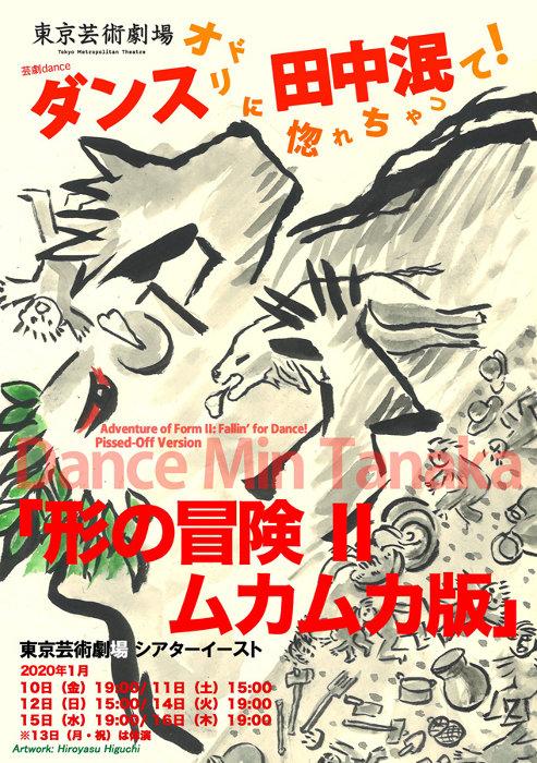 『ダンス 田中泯 ―オドリに惚れちゃって!― 「形の冒険II ― ムカムカ版」』チラシビジュアル