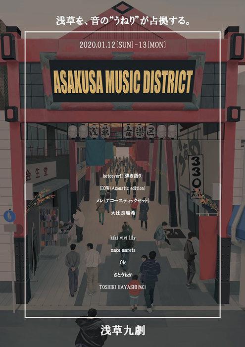 『ASAKUSA MUSIC DISTRICT』メインビジュアル