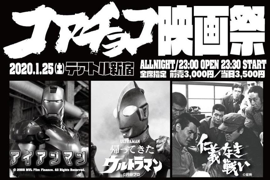 『コアチョコ映画祭 HARDCORE CHOCOLATE GRINDHOUSE'20』ビジュアル