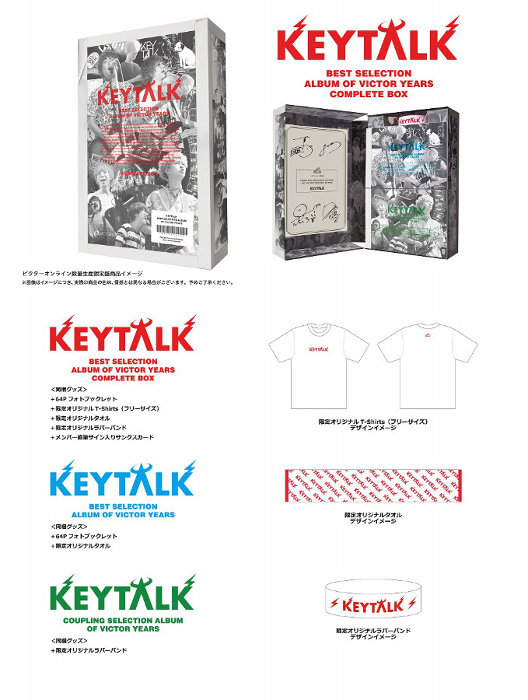KEYTALK『Best Selection Album of Victor Years Complete Box』付属グッズ