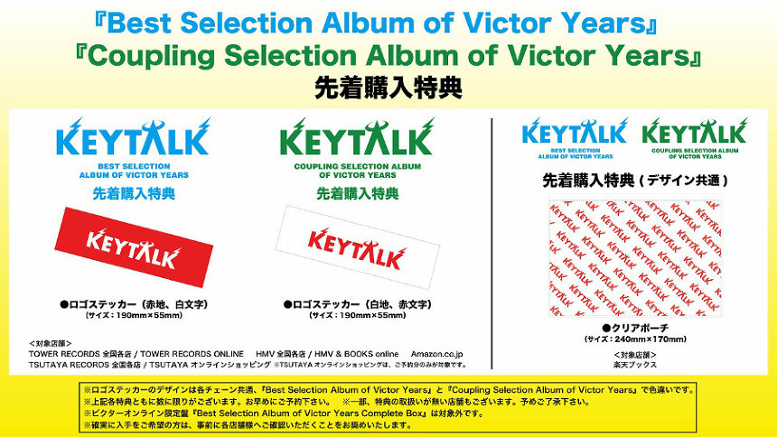 『Best Selection Album of Victor Years』『Coupling Selection Album of Victor Years』特典ビジュアル