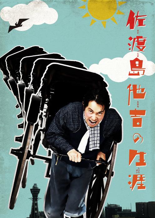 『PARCO劇場オープニング・シリーズ 佐渡島他吉の生涯』キービジュアル