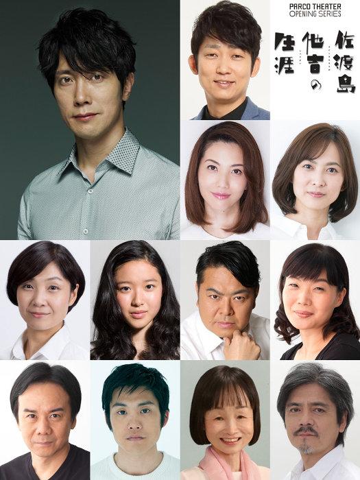 『PARCO劇場オープニング・シリーズ 佐渡島他吉の生涯』出演者一覧