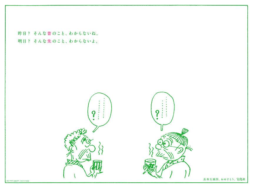 宝島社の企業広告