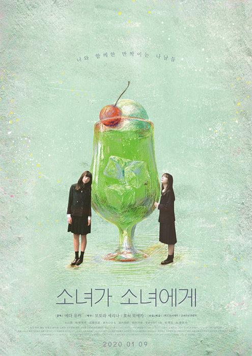 『少女邂逅』韓国版ティザーポスター