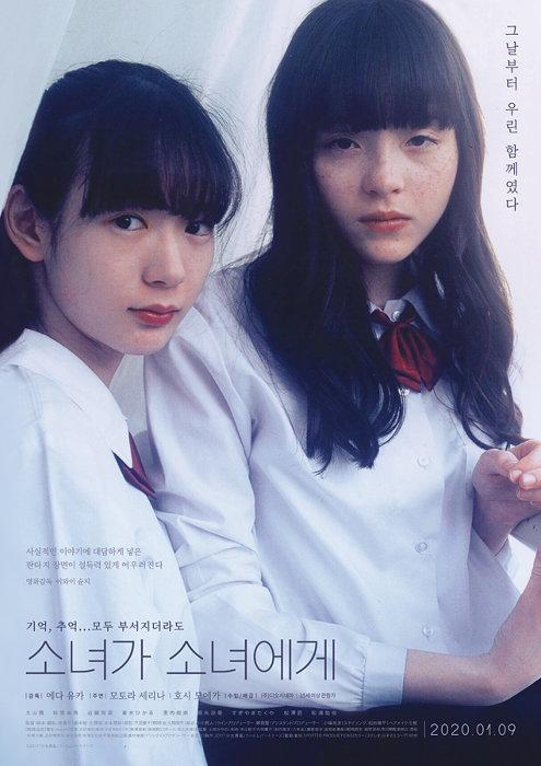 『少女邂逅』韓国版メインポスター