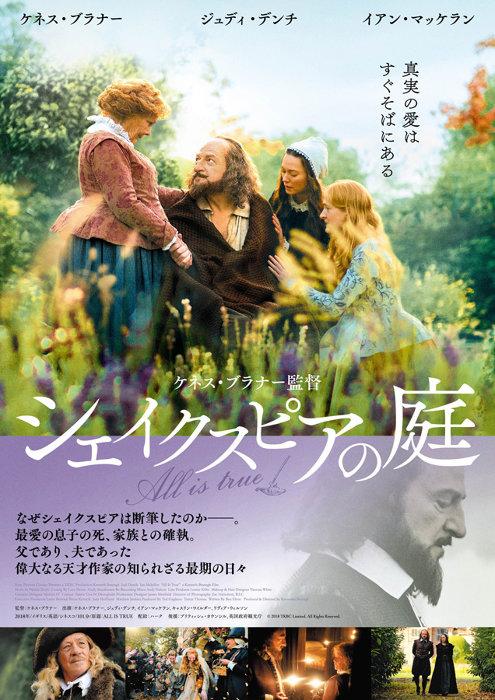 『シェイクスピアの庭』ポスタービジュアル ©2018 TKBC Limited. All Rights Reserved.