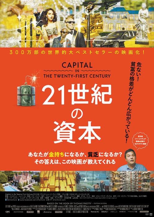 『21世紀の資本』ティザ―ビジュアル ©2019 GFC(CAPITAL)Limited & Upside SAS. All rights reserved