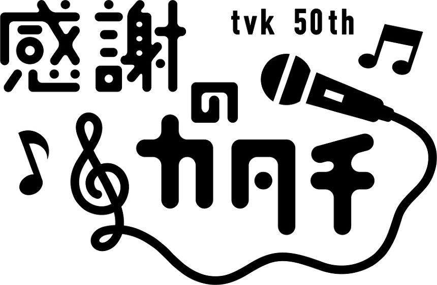「感謝のカタチ」ロゴ
