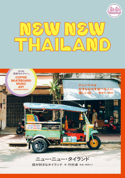 『NEW NEW THAILAND 僕が好きなタイランド』表紙