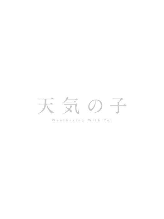 『「天気の子」 Blu-ray コレクターズ・エディション』初回生産限定ジャケット©2019「天気の子」製作委員会
