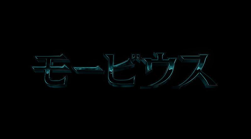 『モービウス』ロゴ ©& TM 2020 MARVEL