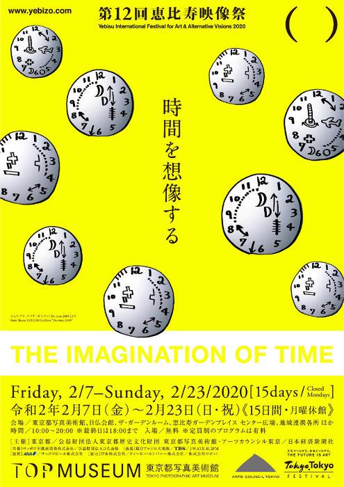 『第12回恵比寿映像祭』ビジュアル