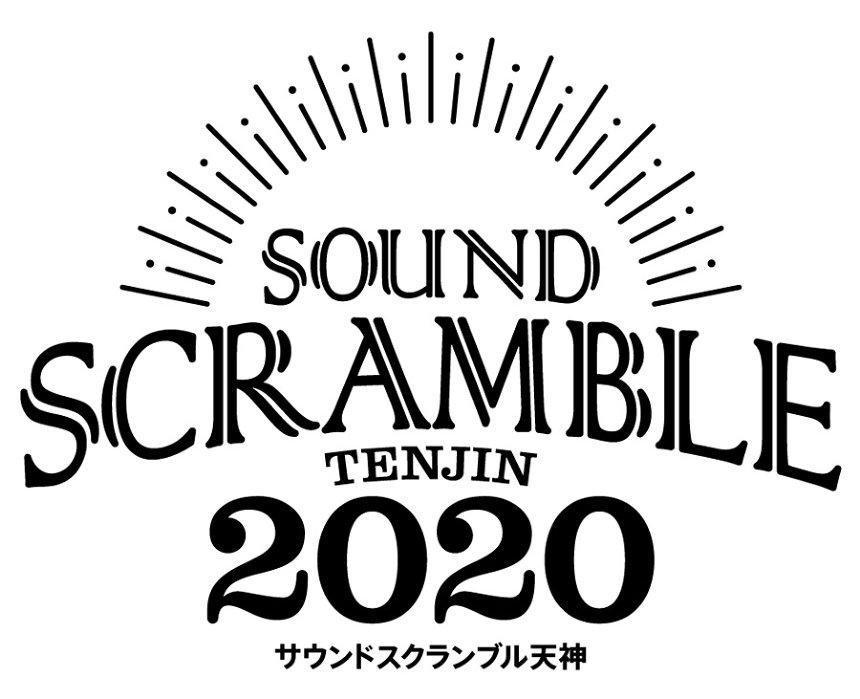 『サウンドスクランブル天神2020』ロゴ