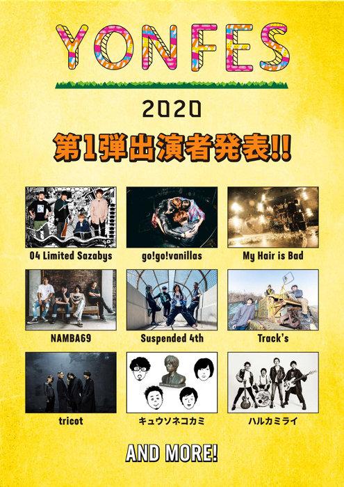 『YON FES 2020』第1弾出演者一覧