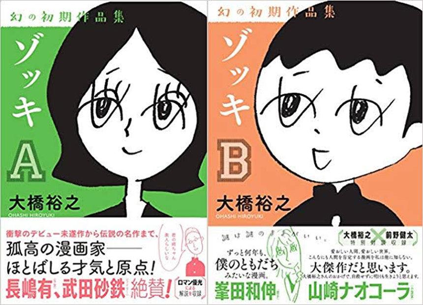 大橋裕之『ゾッキA』『ゾッキB』表紙
