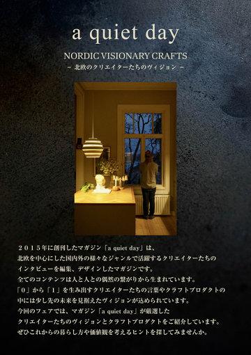 『a quiet day [NORDIC VISIONARY CRAFT] - 北欧のクリエイターたちのヴィジョン -』ポスタービジュアル