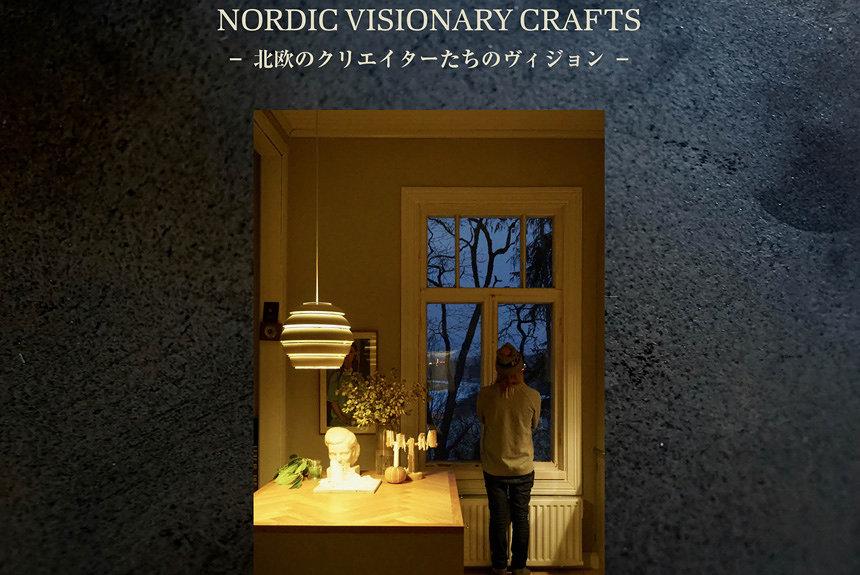 北欧のクリエイターたちのビジョンに触れる。代官山 蔦屋書店でフェア開催