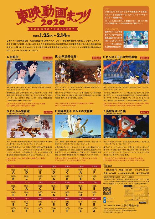 『東映動画まつり2020 長編漫画映画のすばらしき世界』チラシビジュアル
