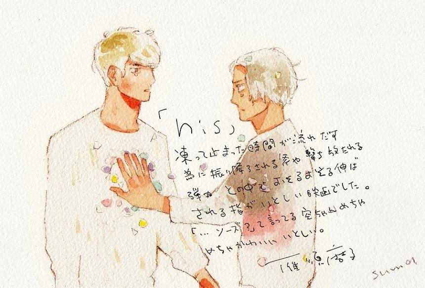 雁須磨子イラスト©2020映画「his」製作委員会