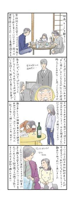 はるな檸檬イラスト©2020映画「his」製作委員会
