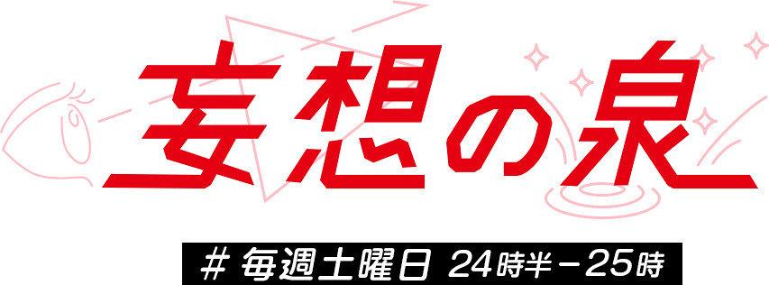 『マスメディアン 妄想の泉』ロゴ