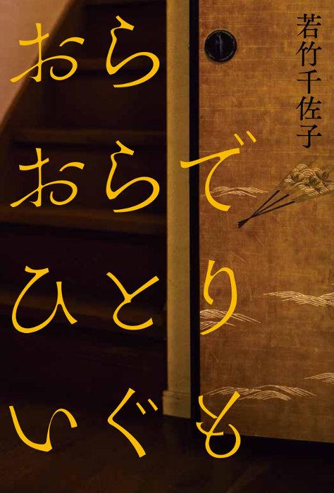 若竹千佐子『おらおらでひとりいぐも』表紙