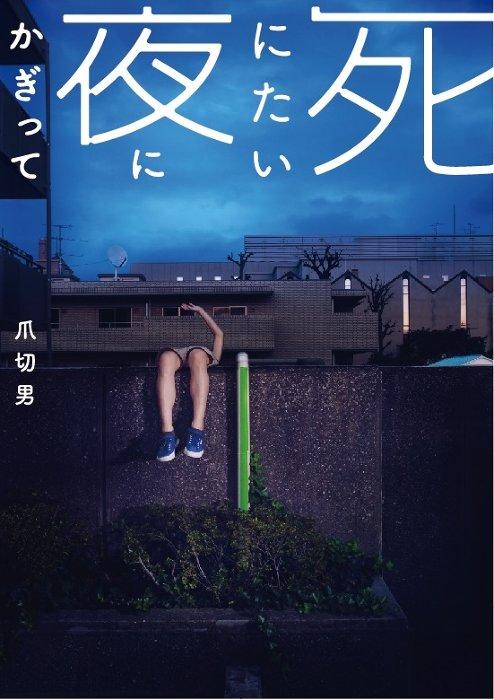 爪切男『死にたい夜にかぎって』文庫版表紙