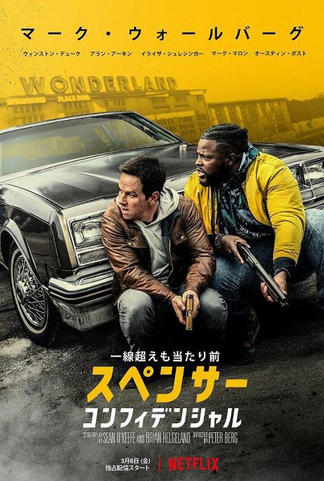 Netflixオリジナル映画『スペンサー・コンフィデンシャル』キービジュアル