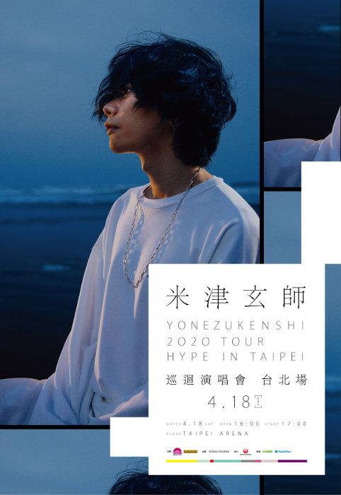 『米津玄師 2020 TOUR / HYPE IN TAIPEI』告知ビジュアル