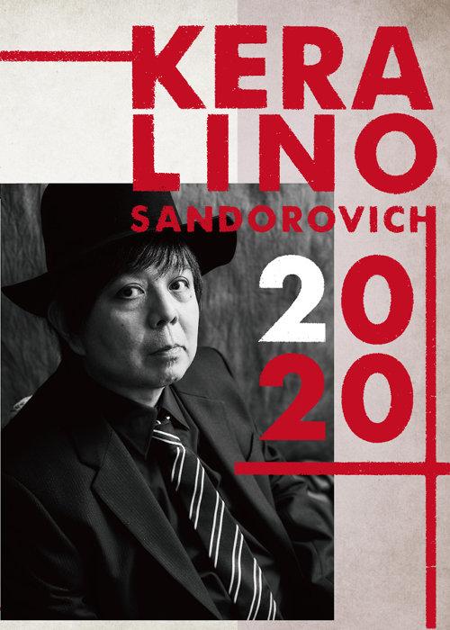 「ケラリーノ・サンドロヴィッチ舞台作品2020年ラインナップ」ビジュアル
