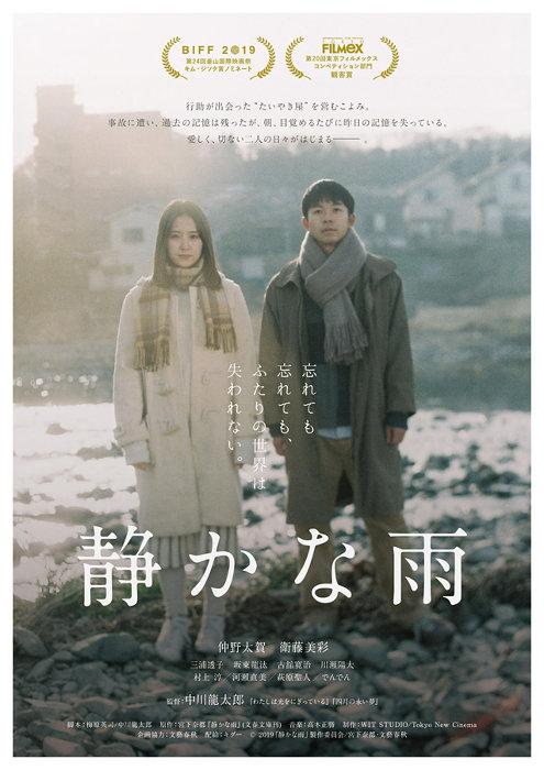 『静かな雨』ポスタービジュアル ©2019「静かな雨」製作委員会 / 宮下奈都・文藝春秋