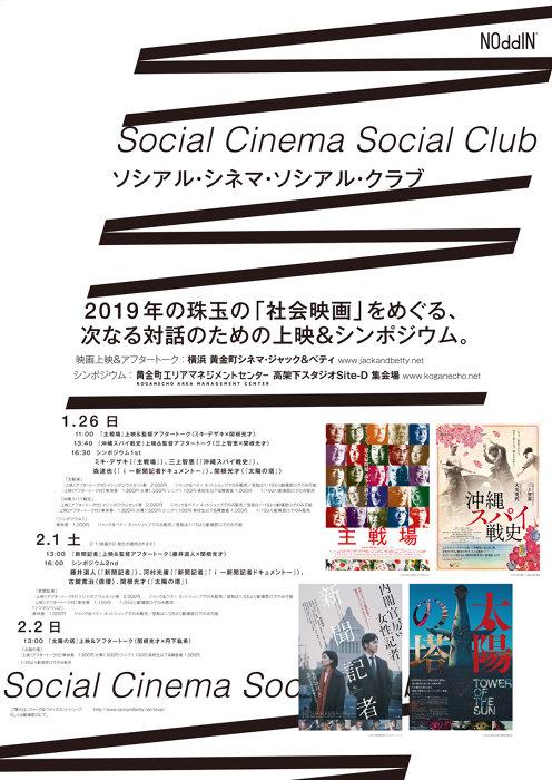 『Social Cinema Social Club ソシアル・シネマ・ソシアル・クラブ』ポスタービジュアル