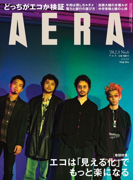 『AERA 2020年2月3日号』表紙