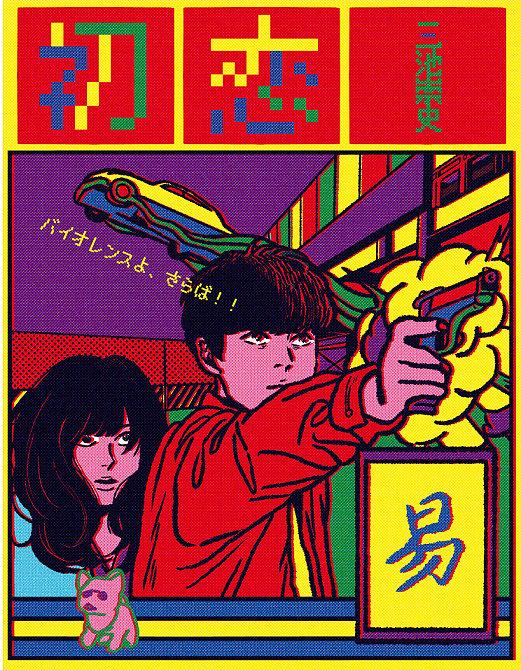原田ちあきの『初恋』応援イラスト
