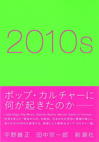 宇野維正、田中宗一郎『2010s』表紙