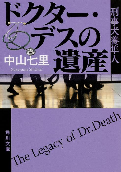 中山七里『ドクター・デスの遺産』(KADOKAWA/角川文庫)表紙