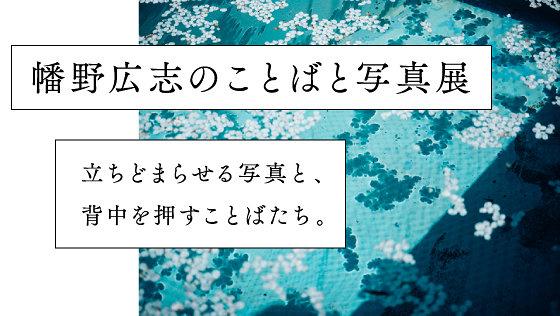 『幡野広志のことばと写真展』ビジュアル