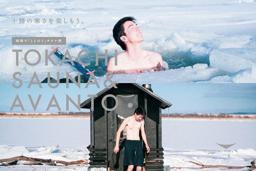 凍った川を水風呂に。「ととのう」サウナ旅『TOKACHI SAUNA & AVANTO』提供