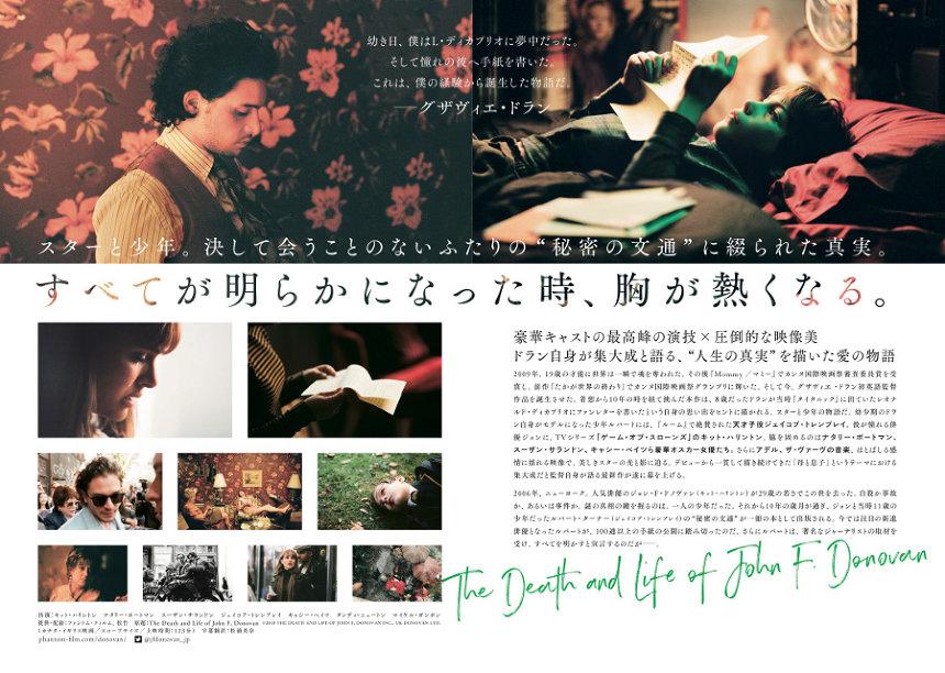 『ジョン・F・ドノヴァンの死と生』ビジュアル ©2018THE DEATH AND LIFE OF JOHN F. DONOVAN INC., UK DONOVAN LTD.