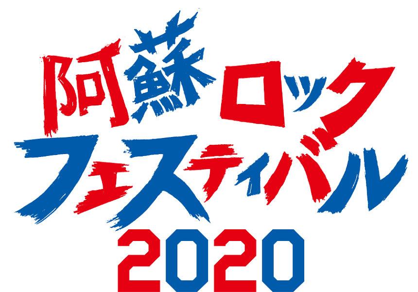 『阿蘇ロックフェスティバル2020』ロゴ