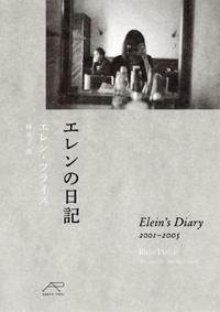 『エレンの日記』