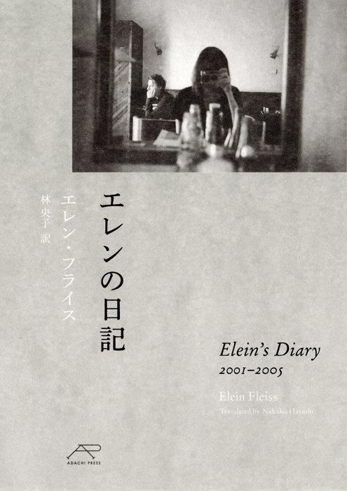 『エレンの日記』表紙 Photo Elein Fleiss