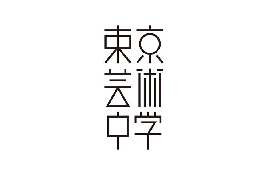 『東京芸術中学』ロゴ