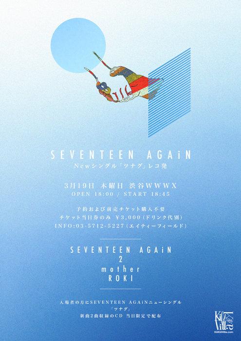 『SEVENTEEN AGAiNニューシングル「ツナグ」発売記念』ビジュアル