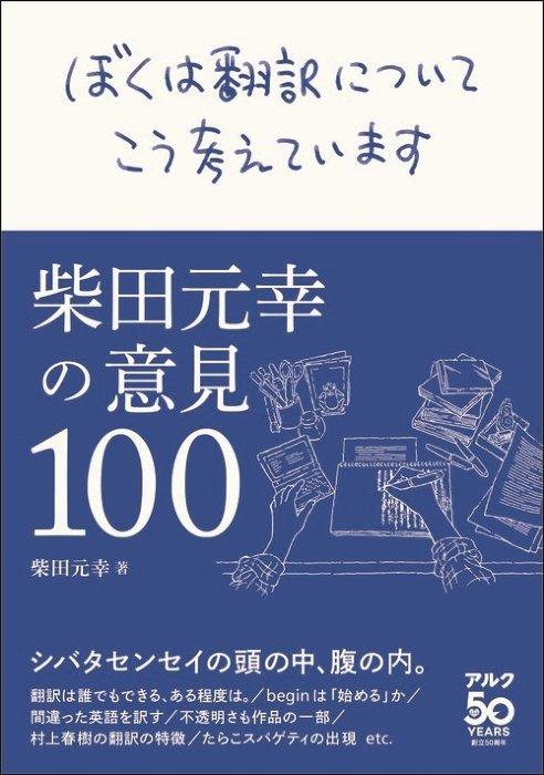 柴田元幸『ぼくは翻訳についてこう考えています -柴田元幸の意見100-』表紙