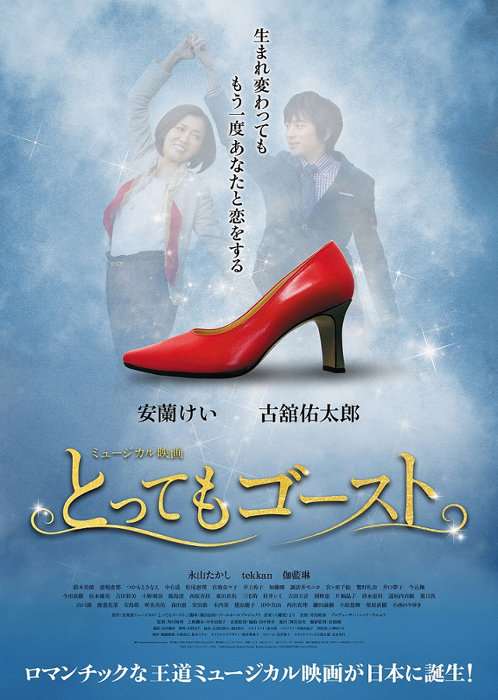 『とってもゴースト』ポスタービジュアル ©2020 Japanese Musical Cinema/Human Design Inc./THE DIRECTORS ALLIANCE Inc.