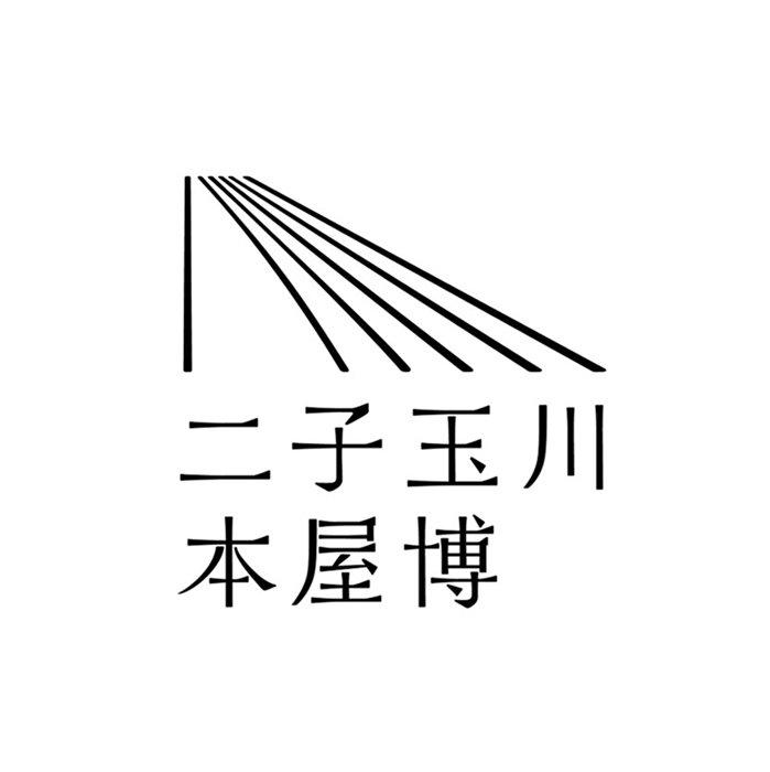 『二子玉川 本屋博』ロゴ
